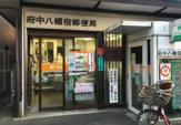 府中八幡宿郵便局