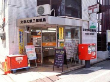 文京大塚三郵便局の画像1