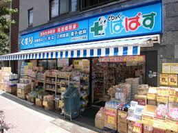 どらっぐぱぱす 小石川1丁目店の画像1