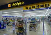 マツモトキヨシ マーケットスクエア川崎イースト店