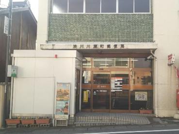 渋川川原町郵便局の画像1