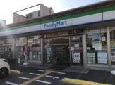 ファミリーマート 豊新二丁目店