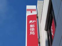 神戸つつじが丘郵便局