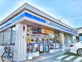 ローソン 東道野辺三丁目店