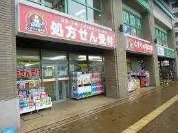 くすりの福太郎 東道野辺店の画像1