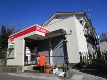 鎌ヶ谷道野辺郵便局の画像1