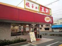餃子の王将 横小路店