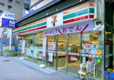 セブンイレブン 大田区南雪谷1丁目店