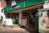 モスバーガー雪谷大塚店