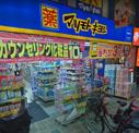 マツモトキヨシ 蒲田駅西口店
