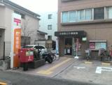 大田池上六郵便局