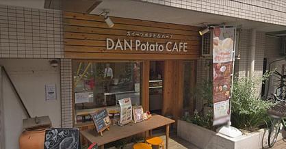 ダンポテトカフェ戸越銀座店の画像1