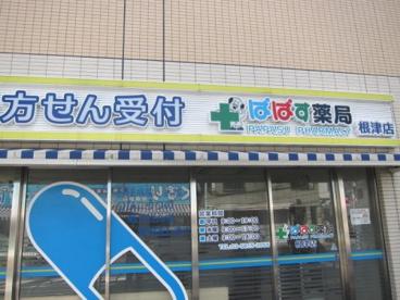 ぱぱす薬局 根津店の画像1