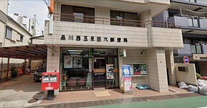 品川西五反田六郵便局の画像1