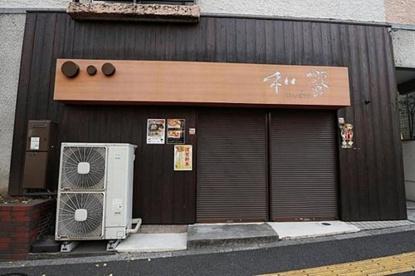 和食 和饗(WAKYO)しゃぶしゃぶの画像1