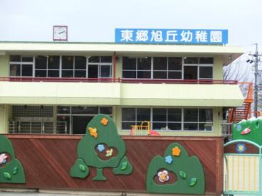 東郷旭丘幼稚園の画像1