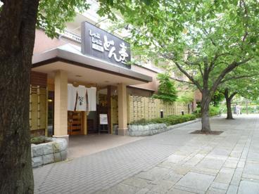 しゃぶしゃぶどん亭横浜本牧店の画像1