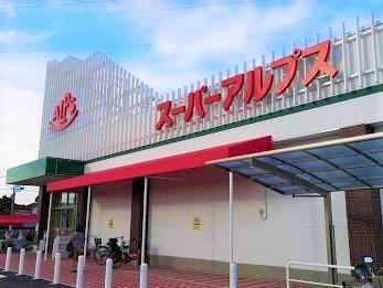 スーパーアルプス 東村山店の画像1