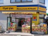 マツモトキヨシ下高井戸駅西口店