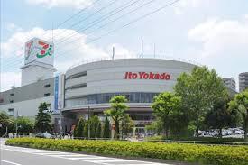 イトーヨーカドー 八王子店の画像1