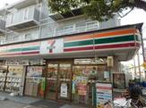 セブンイレブン大田区矢口2丁目店