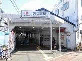 東急多摩川線、矢口渡駅
