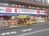 ココカラファイン阿佐谷中杉通り店