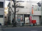 中野大和町郵便局