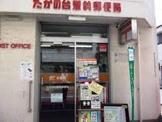 たかの台駅前郵便局