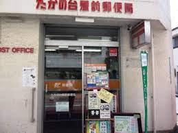 たかの台駅前郵便局の画像1