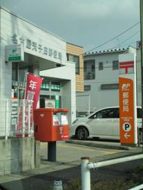 名古屋天子田郵便局の画像1