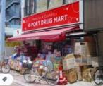 ケイポートドラッグマート雪谷大塚店