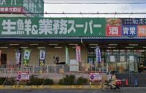 業務スーパー 玉串店