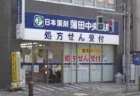 日本調剤蒲田薬局の画像1