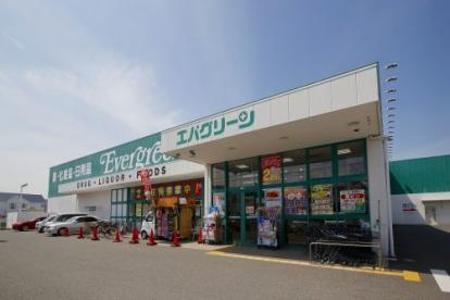 エバグリーン 紀三井寺店の画像1