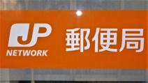 茂林寺駅前郵便局