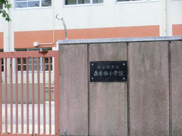 名古屋市立森孝西小学校の画像1