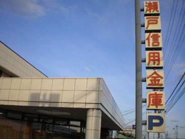 瀬戸信用金庫赤津支店の画像1