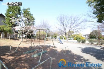 一本松公園の画像3