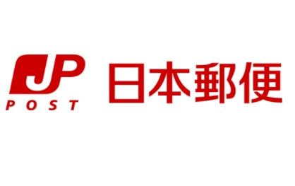 口田郵便局の画像1
