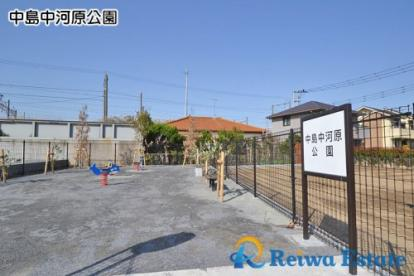 中島中河原公園の画像5