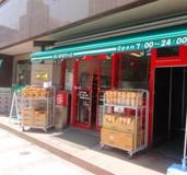 まいばすけっと 三田2丁目店