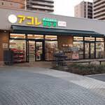 アコレ 柏の葉キャンパス駅前店