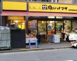 肉のハナマサ 赤坂店