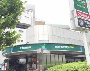 マルエツプチ 赤坂店の画像1