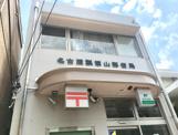 名古屋瓢箪山郵便局
