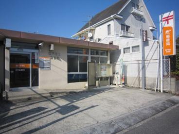 瀬戸山口郵便局の画像1