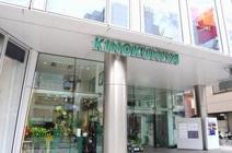 KINOKUNIYA INTERNATIONAL(紀ノ国屋インターナショナル)