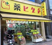 薬ヒグチ 宮益坂店