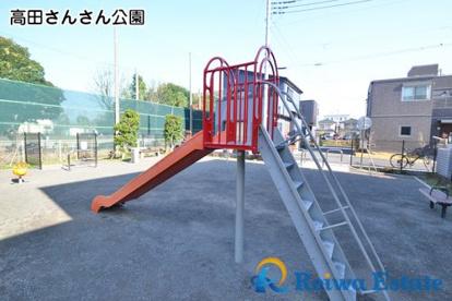 高田さんさん公園の画像2